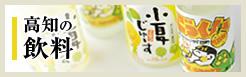 高知の飲料・酒粕・食品